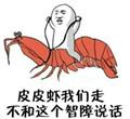 滑稽大战皮皮虾表情包app