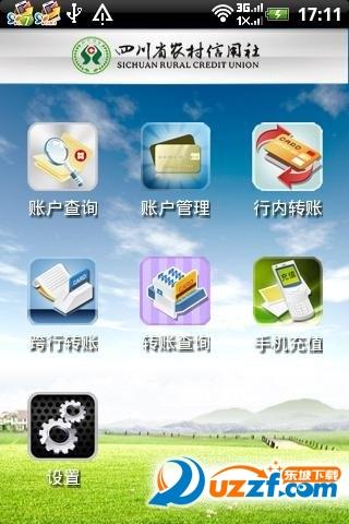 四川农村信用社手机银行客户端下载截图