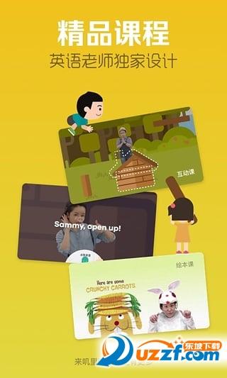 叽里呱啦app(学习英语软件)截图