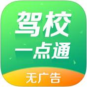 2017驾校一点通无广告版5.4.0官方苹果版