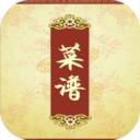 经典菜谱app1.6安卓最新版