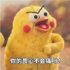 你的良心不会痛吗小鸡表情包