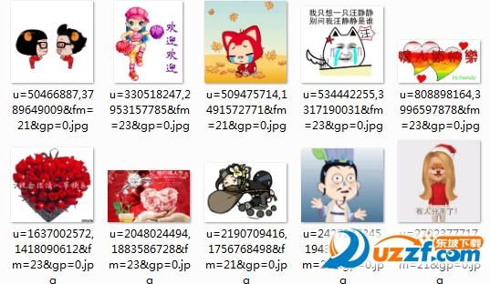 情人节快乐表情下载|情人节快乐动态表情表受伤搞笑带字图片文字包图片