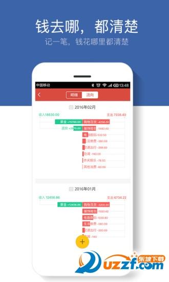 挖财记账理财iPhone版截图