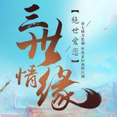 三生三世十里桃花网游版