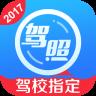 车轮考驾照(驾照考试)6.7.6安卓最新版