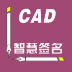 cad智慧签名软件专业版(含使用说明书)