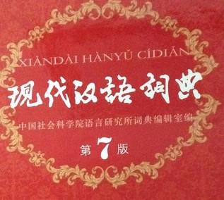 现代汉语词典第7版pdf电子版免费完整版