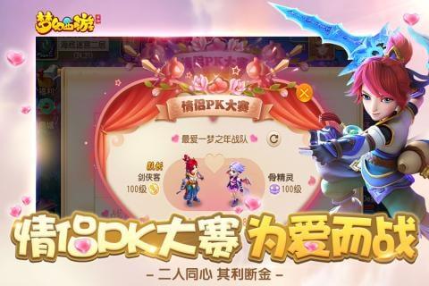 梦幻西游手游网页版2017截图0