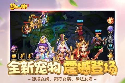 梦幻西游手游网页版2017截图1
