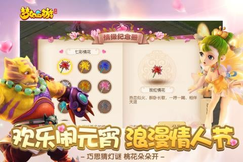 梦幻西游手游网页版2017截图3