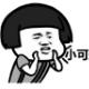 金馆长QQ表情包大全
