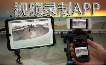 视频录制app