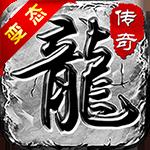 传奇1.76手游破解版7.0.117最新版