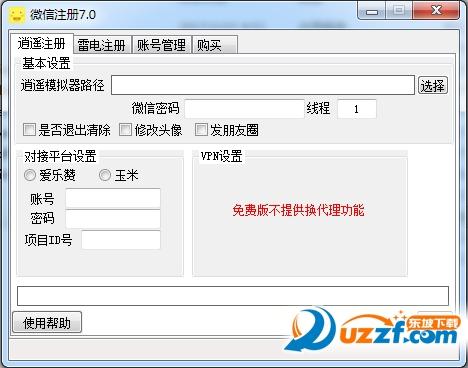 微信注册7.0版本截图0