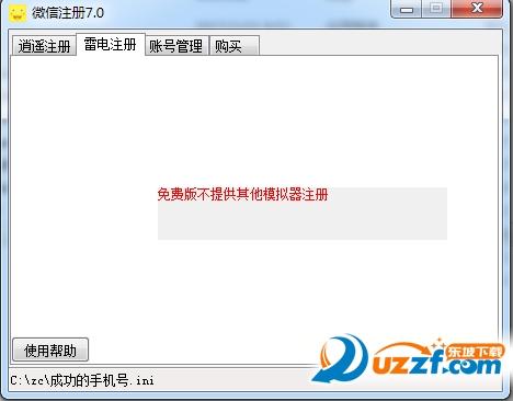 微信注册7.0版本截图1