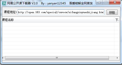 网易公开课官网视频下载工具截图0