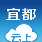 云上宜都app1.0.1 安卓版