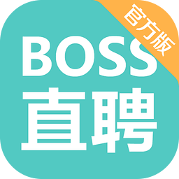 Boss直聘(手机招聘软件)5.4.9官网最新版