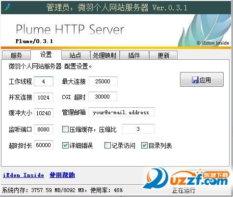 微羽网站服务器截图1
