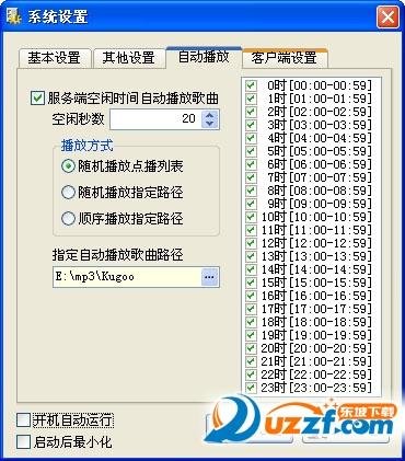 Dj网吧点歌系统截图1