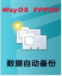 WayOS PPPOE数据自动备份1.0.1.0官方版