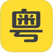 粤语配音秀安卓版1.2.5 官方最新版