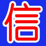 诚信银行流水账打印软件8.0官方版