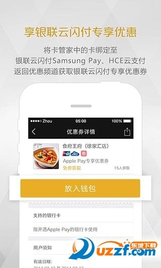 银联钱包app截图