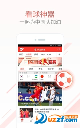 乐视体育手机客户端截图