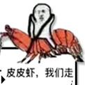 皮皮虾搜狗输入法皮肤