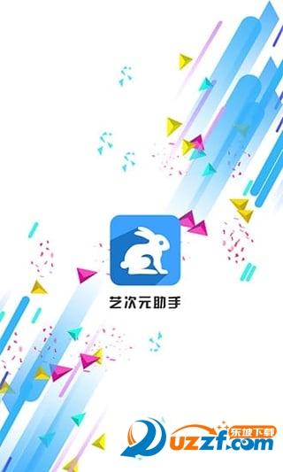 艺次元助手app截图
