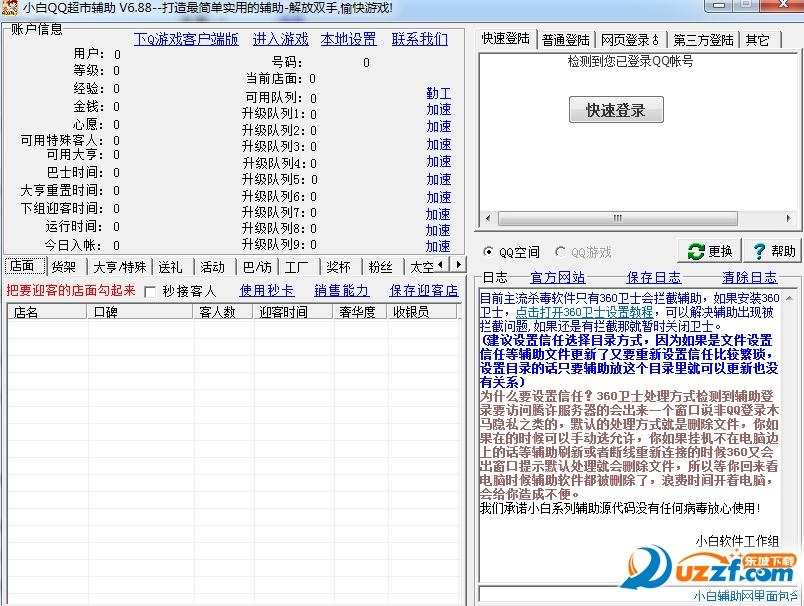 小白QQ超市辅助(qq超市辅助软件)截图0
