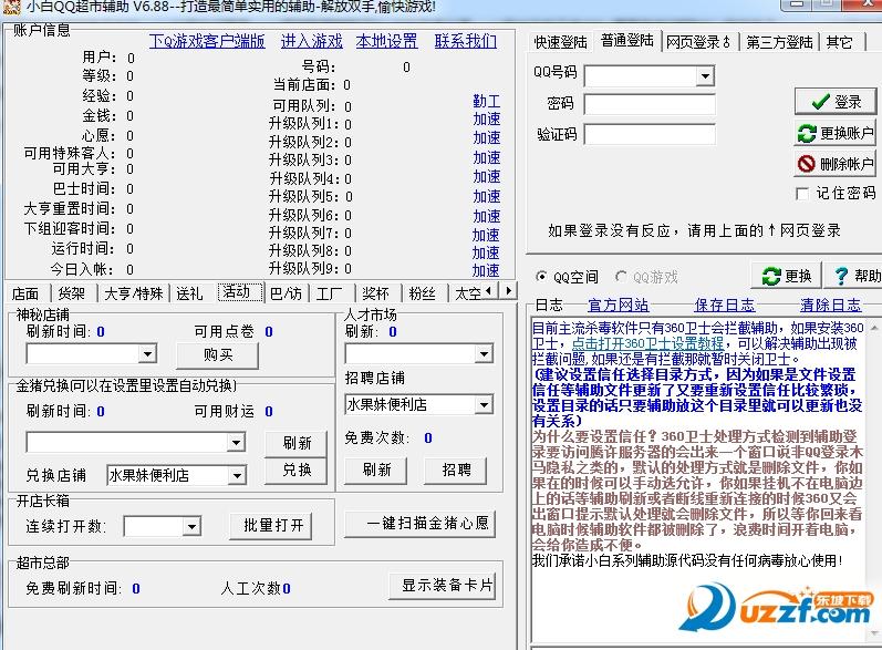 小白QQ超市辅助(qq超市辅助软件)截图1