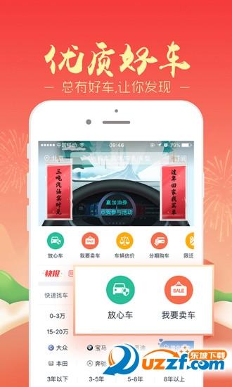 二手车app(二手车之家app)截图