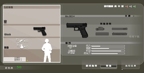 武器防御截图0