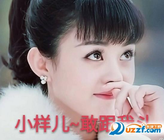 2017赵丽颖斗图界扛把子表情包截图1
