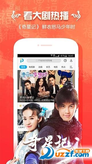 PPTV网络电视iPhone版截图