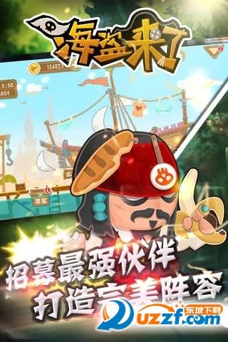 微信海盗来了攻击好友版截图