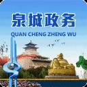 泉城政务安卓版1.4 qg999钱柜娱乐