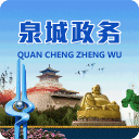 泉城政务app苹果版1.3 官网ios版