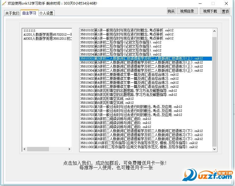 cnk12播放器截图0