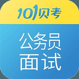 公务员面试app6.8.9 安卓最新版