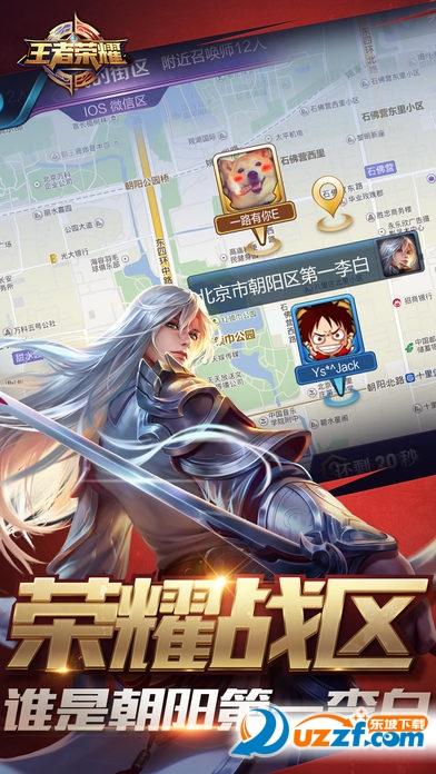 王者荣耀iPhone版截图