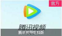 腾讯视频播放器2017最新版
