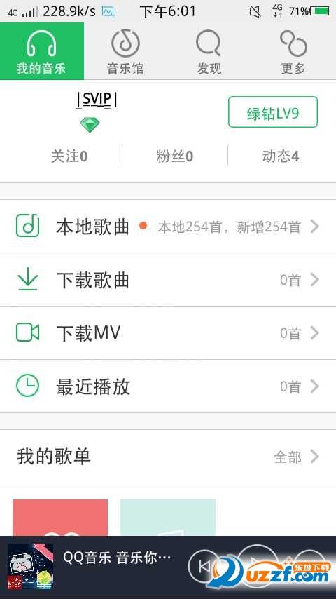QQ音乐绿钻抽奖必中App截图