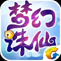腾讯梦幻诛仙手游1.4.1 官网安卓版
