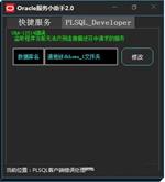 Oracle数据库操作小助手2.0免费版