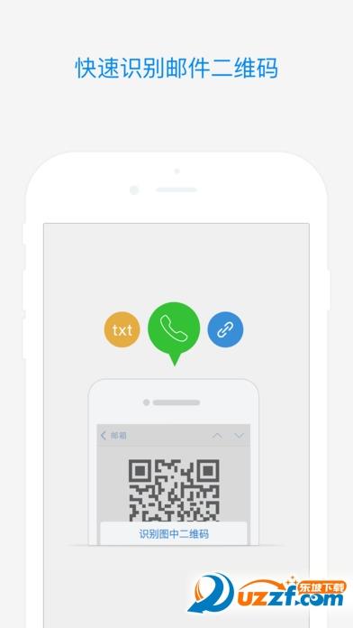 QQ邮箱iPhone版截图