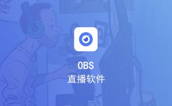 obs直播工具